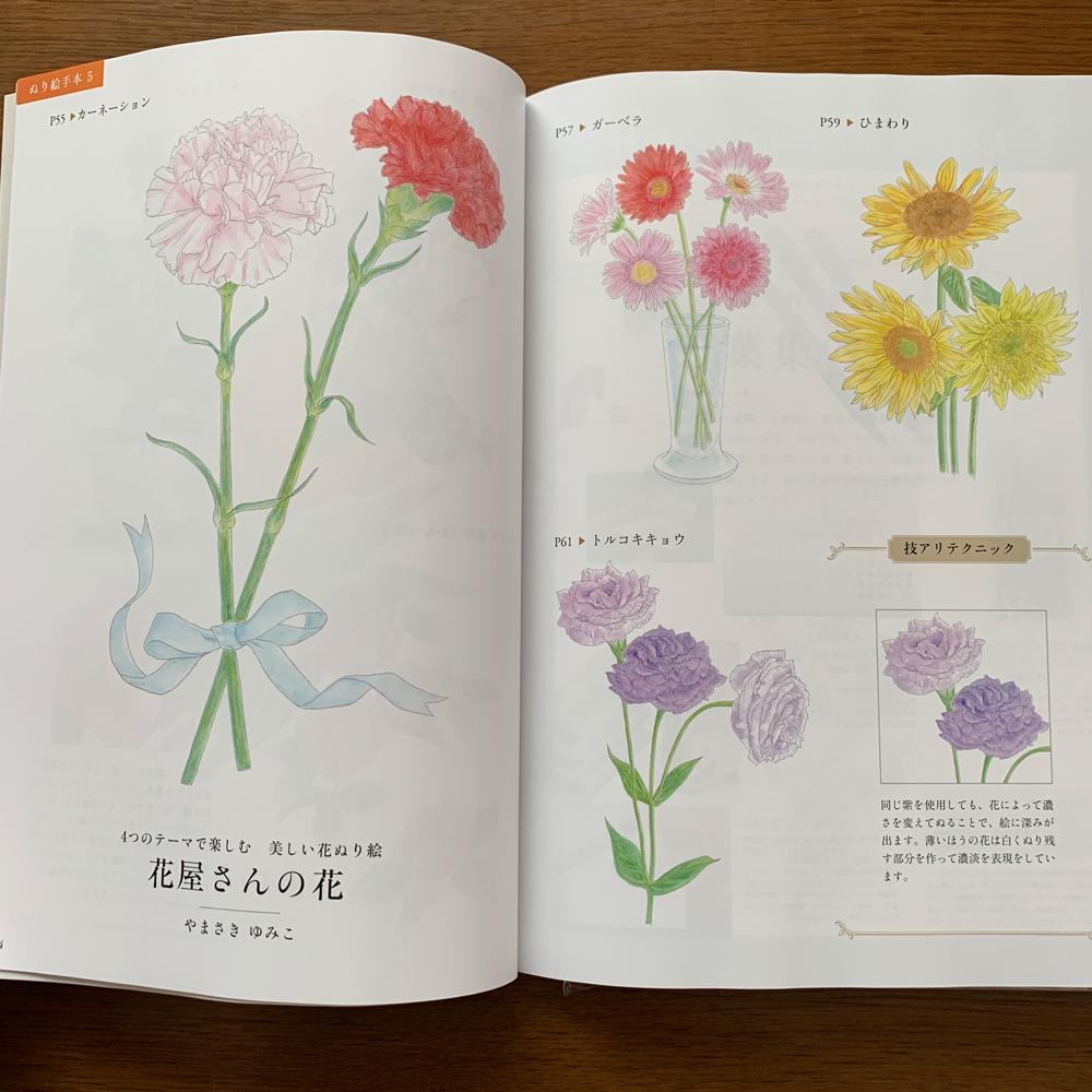 美しい花ぬり絵